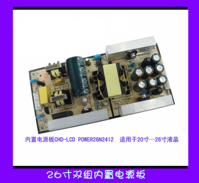 Power Driver for LCD TV (26N2412)